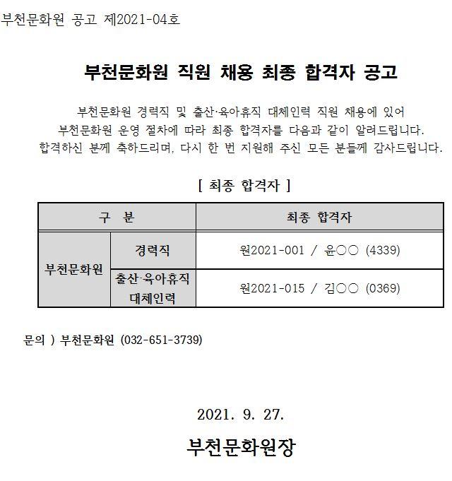 최종합격.JPG