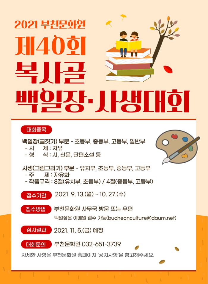 팝업(복사골백일장사생대회).png